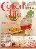Cotton life玩布生活:36款入門到中級的春潮手作品no.1