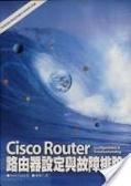 Cisco Router路由器設定與故障排除