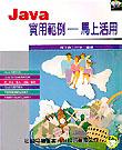 Java實用範例:馬上活用