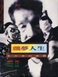 戲夢人生:李天祿的回憶錄