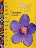 野花記:33個有趣的野花主題觀察