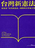 台灣新憲法:群策會「台灣新憲法」國際研討會論文集