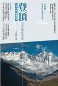 登頂 喜馬拉雅山的淬鍊:克服挑戰的應變關鍵