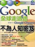 Google全球走透透:不為人知密笈