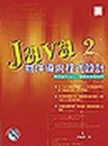 Java 2物件導向程式設計