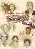 咱的故事:16對海外台灣人夫妻的人生