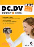 DV.DC編修.剪輯.燒錄全能通:會聲會影9+拍拍燒4