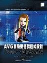 AVG冒險型遊戲程式設計:Visual C++完整實例與經驗分享