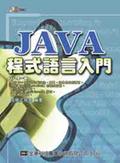 JAVA程式語言入門