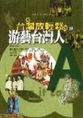 游藝台灣人