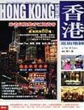 香港逛街地圖