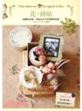 花。拼貼:綺麗的花樣-30款法式手作與禮物包裝