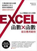 Excel函數x函數:組合應用範例