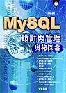 MySQL設計與管理之奧秘探索