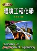 環境工程化學