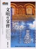 文明的交會:追溯伊斯蘭教與儒家文明融合的軌跡:tracking the interaction of Islam and confucianism