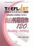 TOEFL-iBT高分托福寫作120