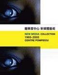 龐畢度中心新媒體藝術1965-20051965-2005