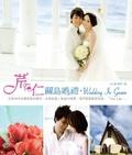 芹仁關島婚禮