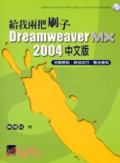 給我兩把刷子Dreamweaver MX 2004中文版