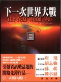 下一次世界大戰