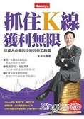 抓住K線 獲利無限:投資人必備的技術分析工具書