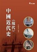 中國近代(現代)史