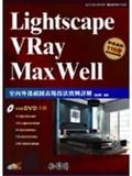 Lightscape、Vray、MaxWell室內外效果圖表現技法實例詳解