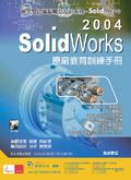 SolidWorks 2004原廠教育訓練手冊
