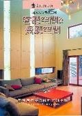 Space居家空間.客廳空間&餐廳空間:國際居家空間設計大師精品