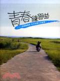 青春練習曲:二十八個感動樂章青年夢想正在起飛!