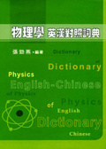 物理學英漢對照詞典