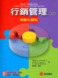 行銷管理, 策略化觀點(第十七版)