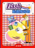Flash動畫魔術師