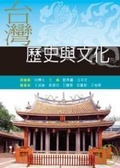 台灣歷史與文化