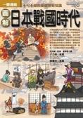 圖解日本戰國史:一冊通曉.不可不知的基礎歷史知識