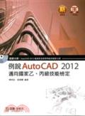 例說AutoCAD 2012:邁向國家乙、丙級技能檢定