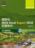 國際性MOS Excel expert2010認證教材EXAM 77-888