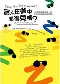 盲人在夢中看得見嗎?:107個連老師也嚇一跳.信不信由你的科學問題