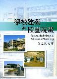 學校建築與校園規畫