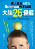 東大教授告訴你-Science也不知道大腦的26個怪癖:理解大腦運作-人生變得輕鬆又有趣