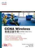 CCNA Wireless專業認證手冊(IUWNE 640-721)