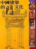 中國建築的門文化