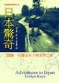 日本驚奇:追隨一位傳奇女子的文學之旅