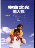 生命之光:周大觀:Chou- Ta Kuan