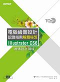 TQC+電腦繪圖設計認證指南解題秘笈:Illustrator CS6