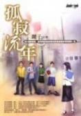 孤寂流年:成大貓咪樂園丶盈月與繁星最受歡迎長篇連載故事票選第一名