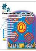 精彩Dreamweaver MX 2004中文版網頁設計
