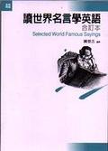 讀世界名言學英語合訂本