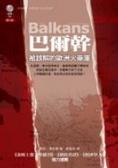巴爾幹:被誤解的歐洲火藥庫